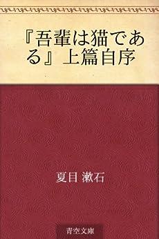[夏目 漱石]の『吾輩は猫である』上篇自序