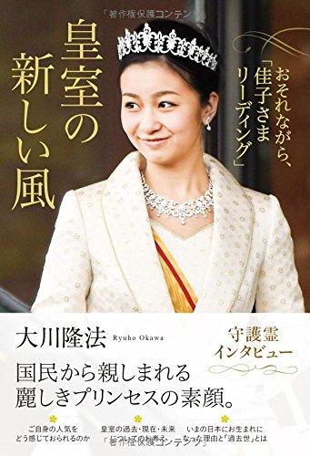 皇室の新しい風 おそれながら、「佳子さまリーディング」 (OR books)の詳細を見る