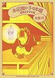 本田鹿の子の本棚 暗黒文学少女篇 (リイドカフェコミックス)