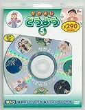 なかよしどうよう5 新装版 (DVD知育シリーズ)