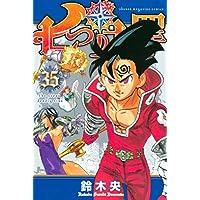 七つの大罪(35) (週刊少年マガジンコミックス)