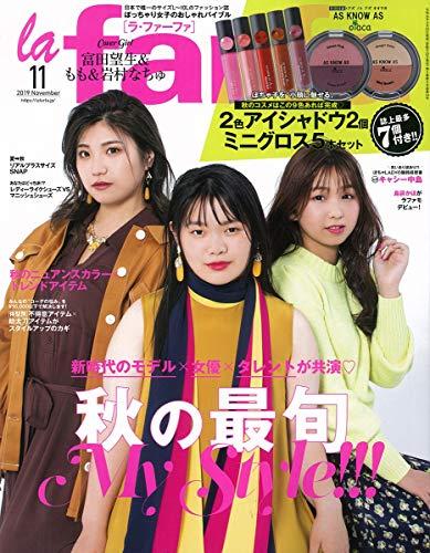 la farfa  2019年 11月号 [雑誌]