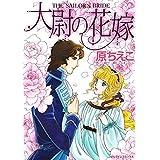 大尉の花嫁 (分冊版) 3巻