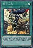 遊戯王 ETCO-JP071 融合派兵 (日本語版 スーパーレア) エターニティ・コード