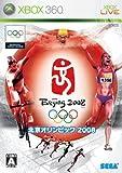 「北京オリンピック 2008」の画像