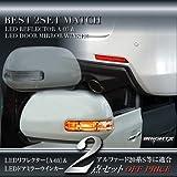 アルファード 20系 S/LEDリフレクター/LEDドアミラーウインカー(純正交換)BRIGHTX(ブライトX)AA-03・W-01 2点セット