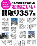 人気の建築家が設計した 本当にいい間取り357選 [単行本] / 主婦の友社 (編集); 主婦の友社 (刊)