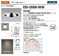 山田照明/ダウンライト DD-3509-WW
