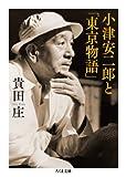 小津安二郎と「東京物語」 (ちくま文庫) 画像