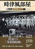 大相撲名門列伝シリーズ(5) 時津風部屋(B・B・MOOK) (B・B MOOK 1398)