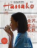 Hanako (ハナコ) 2015年 5月28日号 No.1087