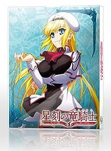 星刻の竜騎士 第2巻 [DVD]
