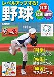 レベルアップする!野球―科学・技術・練習