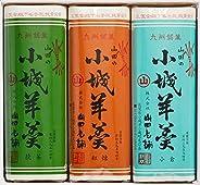 山田老舗 小城羊羹 200g 3本入り (抹茶、紅練、小倉)
