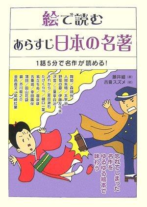 絵で読むあらすじ日本の名著―1話5分で名作が読める!