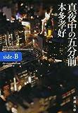 真夜中の五分前―five minutes to tomorrow side-B―(新潮文庫)