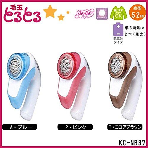 泉精器 毛玉取り器(乾電池式) 毛玉とるとる KC-NB37 A・ブルー 【人気 おすすめ 】...