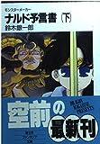 モンスターメーカー / 鈴木 銀一郎 のシリーズ情報を見る