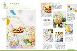 親子で楽しむ 12ヵ月のキッズイベント (講談社の実用BOOK) 画像