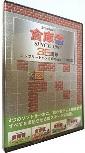 倉庫番 35周年コンプリートパック Windows 10対応版