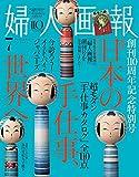 婦人画報 (2015-06-01) [雑誌]