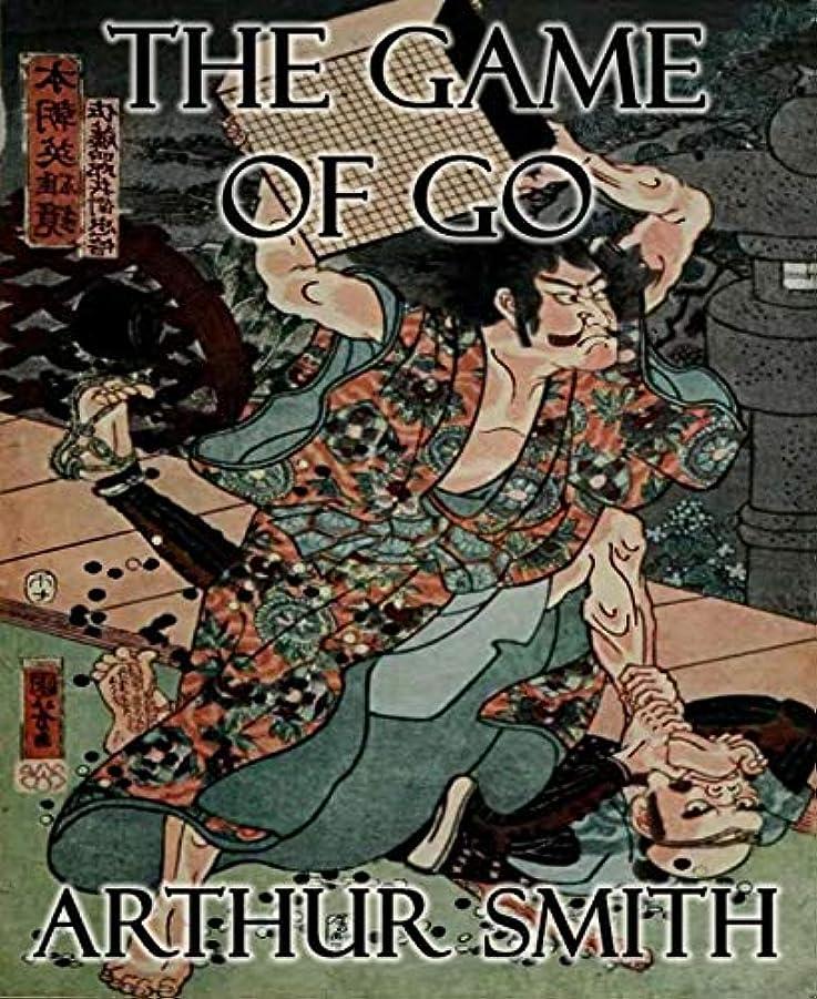 注入する貫通しないでくださいThe Game of Go (English Edition)