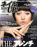 ネイル UP (アップ) ! 2008年 11月号 [雑誌] 画像