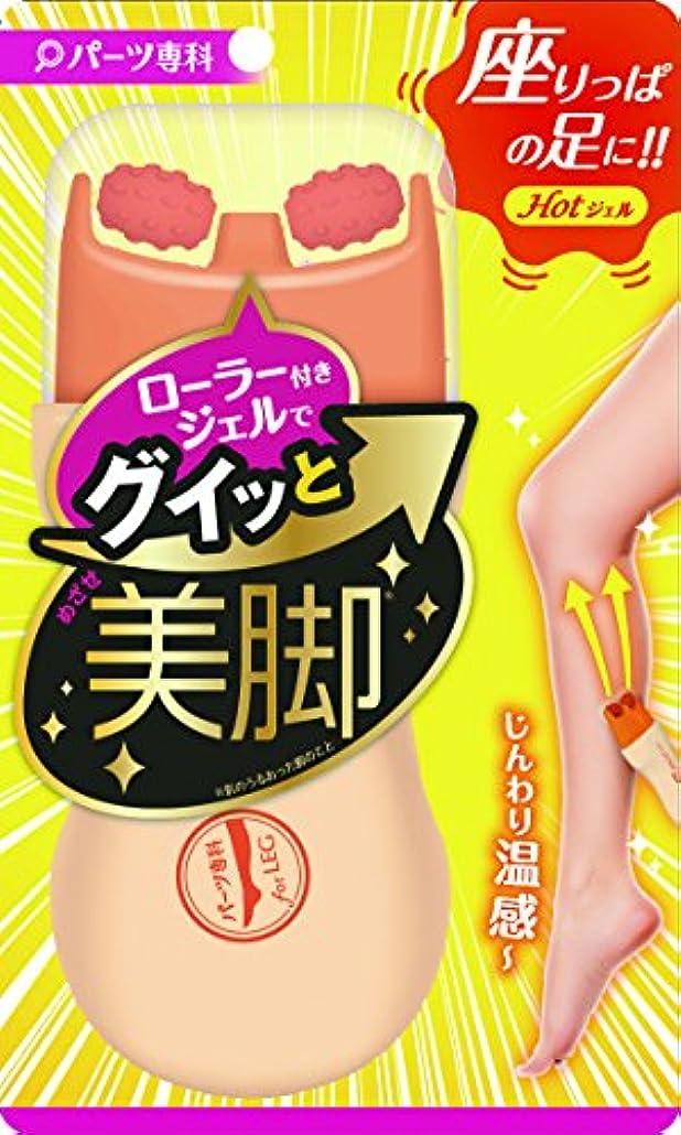 ギャングスタートーク従順パーツ専科 レッグローラージェル HOT 120mL