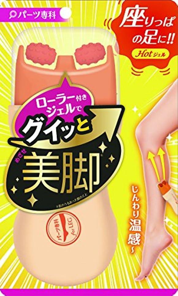 甘くするレンジラボパーツ専科 レッグローラージェル HOT 120mL