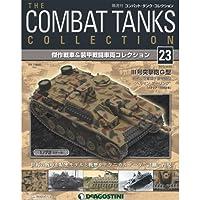コンバットタンクコレクション 23号 (III号突撃砲G型ヘルマン・ゲーリング(イタリア1944年)) [分冊百科] (戦車付) (コンバット・タンク・コレクション)