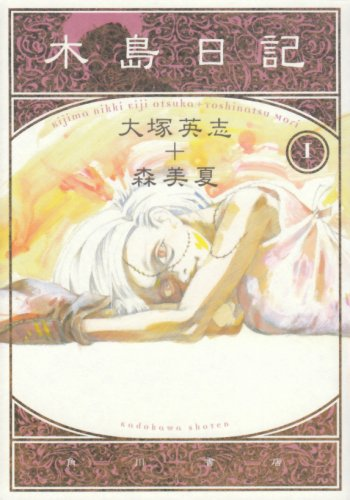 木島日記 (1) (ニュータイプ100%コミックス)