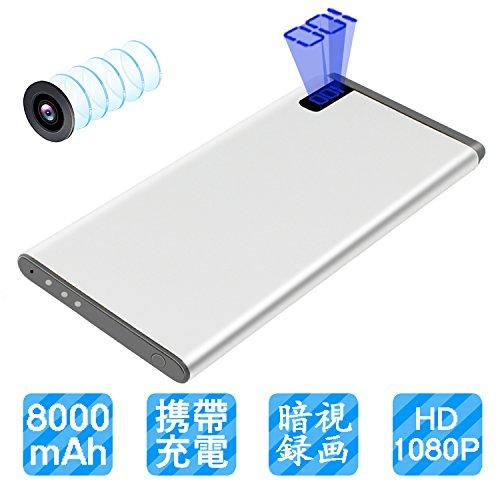 超小型 隠しカメラ 1080P 高画質 モバイルバッテリー型 ミニカメラ 隠しスパイカメラ バッテリー表示 盗撮 ...