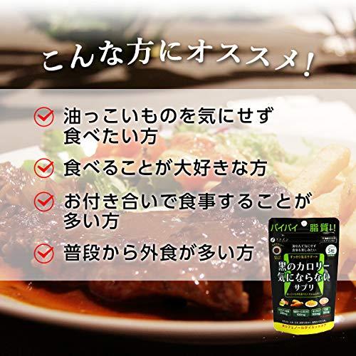 ファイン 黒のカロリー気にならないサプリ クロロゲン酸類280mg 発酵黒ウーロン茶エキス100mg キトサン100mg配合 30日分 (1日5粒/150粒入)×2個セット