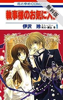 執事様のお気に入り【期間限定無料版】 1 (花とゆめコミックス)