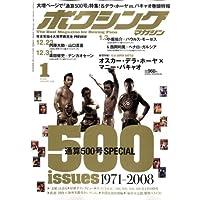ボクシングマガジン 2009年 01月号 [雑誌]