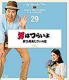 男はつらいよ 寅次郎あじさいの恋 4Kデジタル修復版[Blu-ray/ブルーレイ]