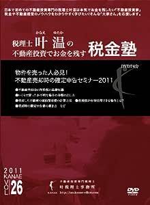 不動産投資でお金を残す税金塾Vol.26不動産売却時の確定申告 [DVD]