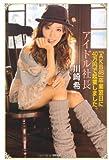 「AKB48」卒業翌日に40万円で起業しました。 アイドル社長 画像