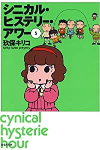 シニカル・ヒステリー・アワー 5巻 表紙画像