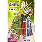 銀魂―ぎんたま― 68 (ジャンプコミックス)