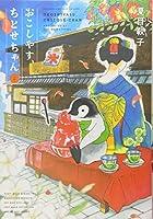 おこしやす、ちとせちゃん(2) (ワイドKC)