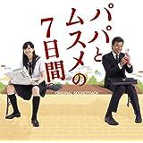 TBS系日曜劇場「パパとムスメの7日間」オリジナル・サウンドトラック