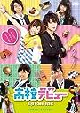高校デビュー プレミアム エディション(2枚組) DVD