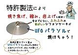 ②-M 新発売記念セール プロ仕様 元祖 大物じーちゃんのUFOパラソル本体(シフォン型17cm用)+専用計量スプーン蓋/秘密のレシピ解説書付き/ユーチューブ動画でご案内しています。タイトル/その1 UFOパラソルを使ってプレーンシフォンケーキを作る