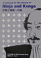 忍者と剣豪への旅 関西エリア・ガイド