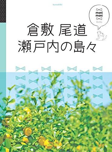 倉敷 尾道 瀬戸内の島々 (マニマニ)