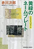 黄緑のネームプレート 杉原爽香46歳の秋