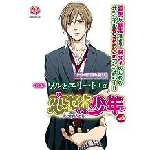 恋せよ少年~たとえ大人でも~vol.5 (K-BOOK BOYS LOVE)