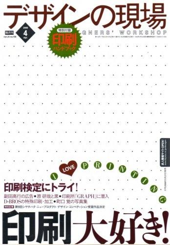 デザインの現場 2008年 04月号 [雑誌]の詳細を見る