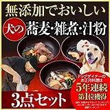 犬用 年越しそば・お雑煮・お汁粉 3セット(無添加・犬のおせち 2018年)